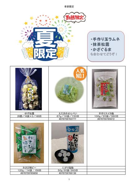 浅野商店 夏 お菓子 ラムネ おいしい 名古屋 OEM オリジナル