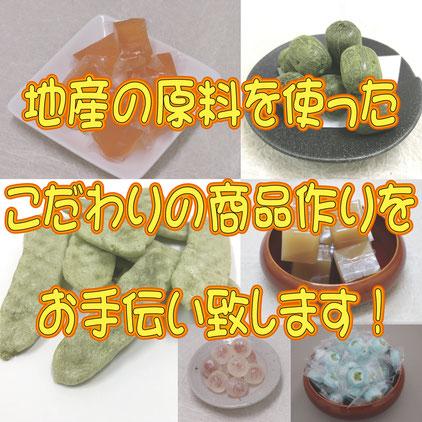 OEM お菓子 浅野商店 飴 せんべい 煎餅 寒天 ゼリー 羊羹 羊かん オリジナル ノベルティ