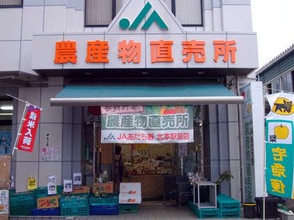 JAあだち野農産物直売所北本駅前店の逸品