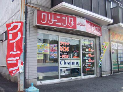 クリーニングショップサニー富士見町店・翌日仕上げ