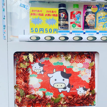 松本鉱泉自販機