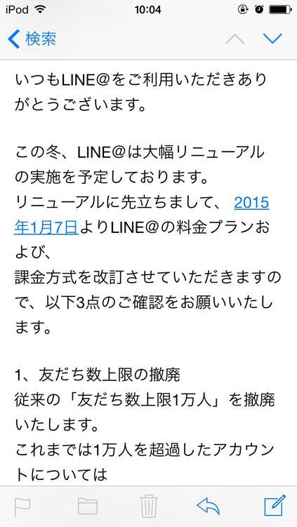LINE@からの料金プラン変更のメール