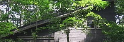 しゅとうの木 軽井沢