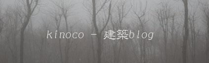 しゅとうの木 建築ブログ
