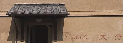しゅとうの木 臼杵