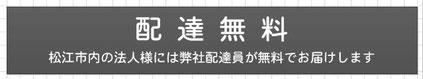 配達無料・送料無料・松江市内・島根県《アスカ正規販売代理店》松江市・文泉堂
