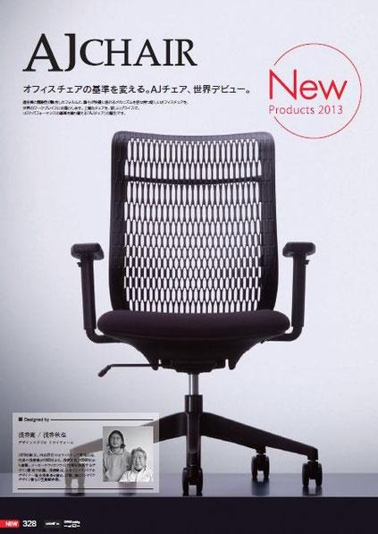 内田洋行-AJChair-パンフレット-2013-P328