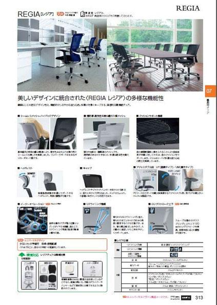デザインチェアREGIA内田洋行・島根県代理店文泉堂