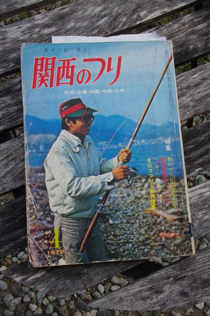 1972年の4月号。ホンモロコ釣りの記事がたくさん。杉田さんが貴重な本を何冊か持って来てくださった
