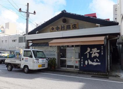 日本酒 中村商店