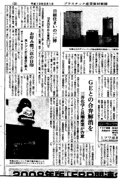 平成19年9月1日 プラスチック産業資源新聞