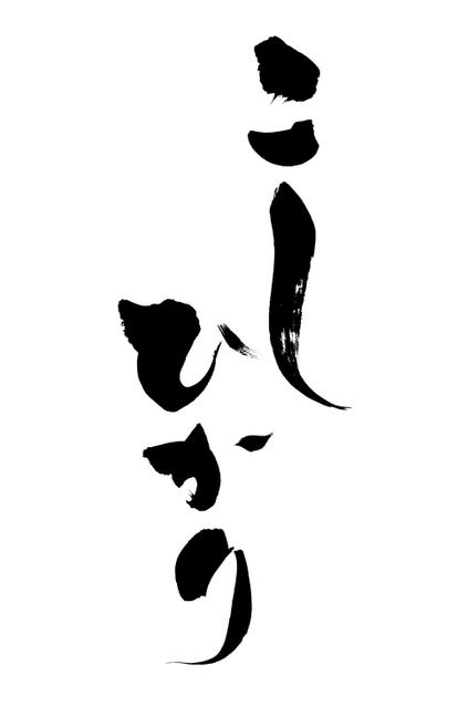 筆文字:こしひかり|筆文字ロゴ・看板・商品パッケージ・題字|書道家へ依頼・注文
