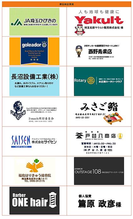 本庄パパママキッズサッカー大会 協賛企業の名前画像