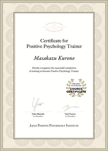 JPPI認定ポジティブ心理学トレーナー認定証