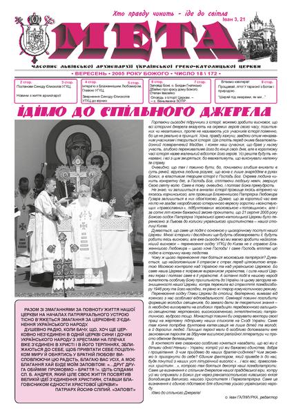 """Титульна сторінка """"Мета"""" – вересень 2005 року Божого № 18/172"""