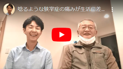 狭窄症が良くなった奈良県橿原市の男性