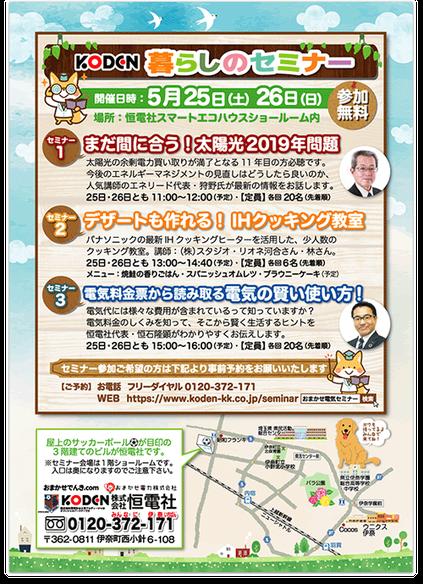イベントポスター B4