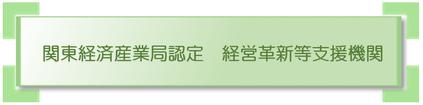 関東経済産業局経営革新等支援機関