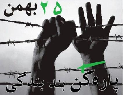 Fængslet Iran