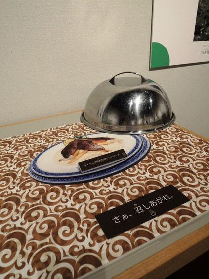 山博の企画展で紹介されていたライチョウ料理