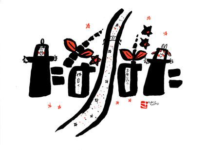 笑文字・なまえもじ・七夕(たなばた):新作・齋藤史生・田中太山
