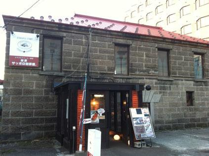 サッポロ珈琲館(平岸店)