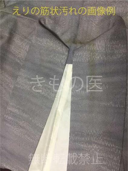 正絹着物の『かけえり』の筋状汚れの画像例・向かって左側はえり洗い後の皮脂汚れが落ちた画像、右はえり洗い前の画像です。