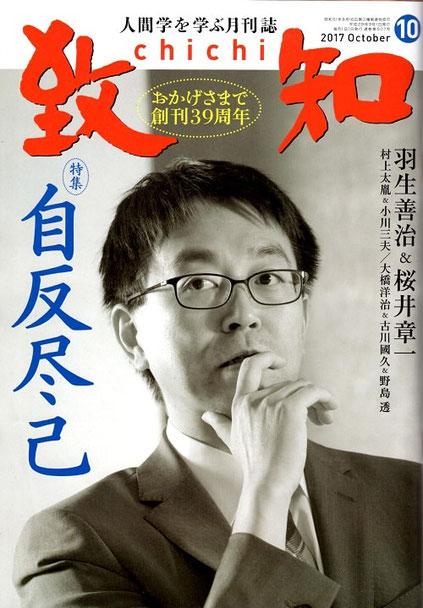 月刊「致知」10月号