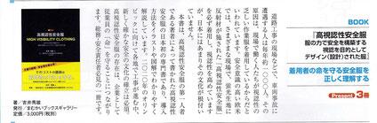 2018年4月9日発売 月刊総務5月号