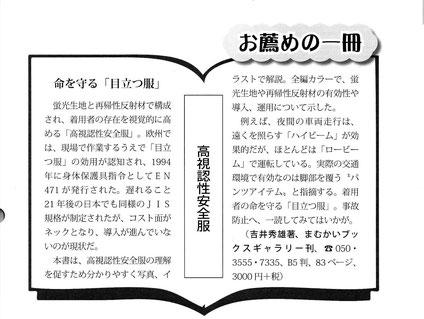 2018年6月1日発売 「安全スタッフ」