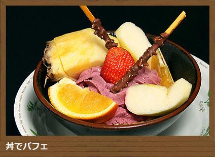 レストラン山本さん家のメニュー_丼でパフェ