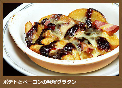 レストラン山本さん家のメニュー_ポテトとベーコンの味噌グラタン