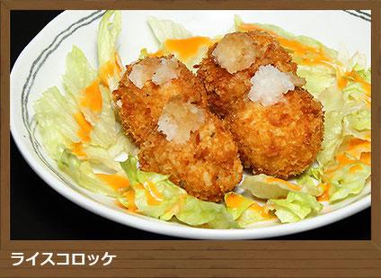 レストラン山本さん家のメニュー_ライスコロッケ