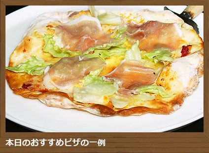 山本さん家_本日のおすすめピザの一例