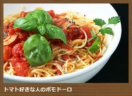 レストラン山本さん家のメニュー_トマト好きな人のポモドーロ