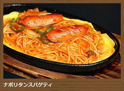 レストラン山本さん家のメニュー_ナポリタンスパゲティ