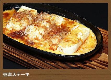 レストラン山本さん家のメニュー_豆腐ステーキ