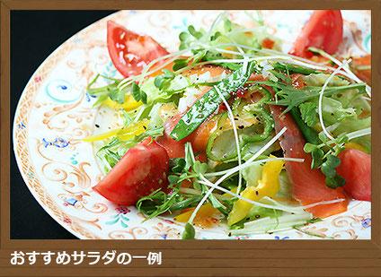 レストラン山本さん家のメニュー_おすすめサラダの一例