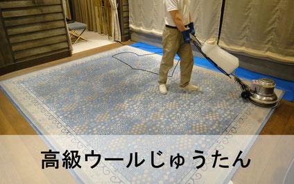 高級ウール絨毯のクリーニング