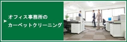 「オフィスのカーペットクリーニング」はこちら