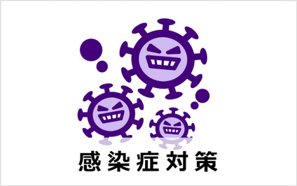 感染症対策抗菌抗ウイルスコーティング