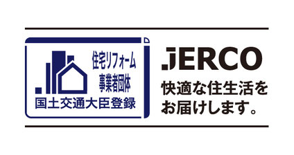 国土交通大臣登録住宅リフォーム事業者団体の一般社団法人日本住宅リフォーム産業協会