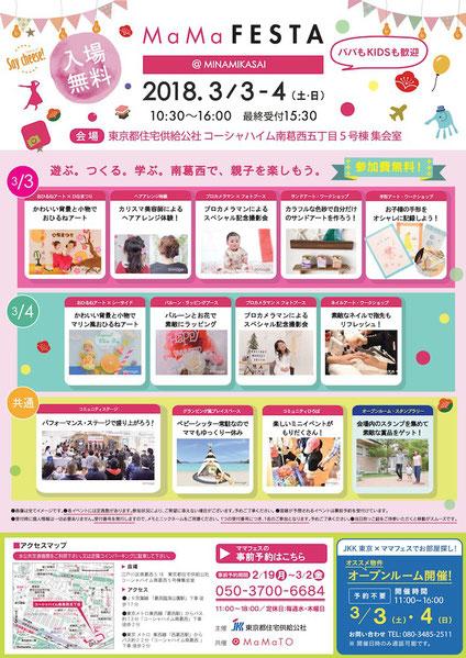 東京都内のママ向けイベントで無料ネイルアートサービスを実施