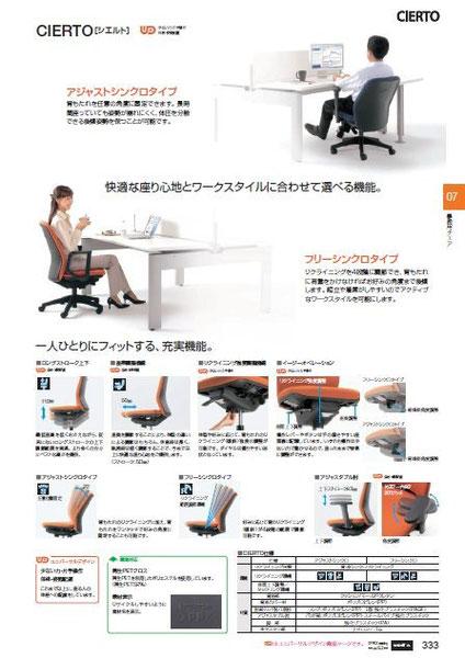 内田洋行-CIERTOチェア-パンフレット-2013-P333