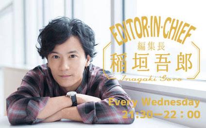 出典: 文化放送 編集長 稲垣吾郎| JOQR 毎週水曜 21:30~22:00