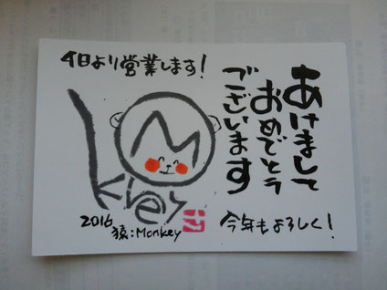 東急大井町線荏原町駅すぐ!子連れで通えるさいとう整体 2016申(猿・さる)年新年のあいさつ