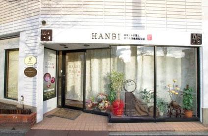 韓美 hanbi よもぎ蒸し本店