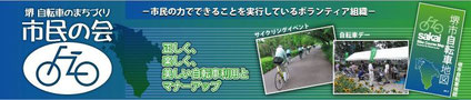 中村 博司(堺 自転車まちづくり市民の会)