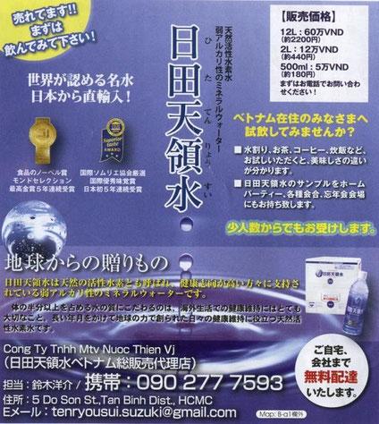 ベトナムで日田天領水が紹介されていましたホーチミンのホテルで『大分県の日田天領水』の広告がありました。
