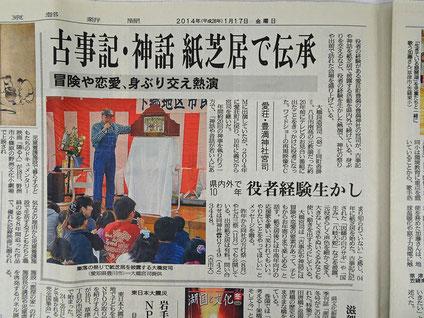 京都新聞(平成26年1月17日)